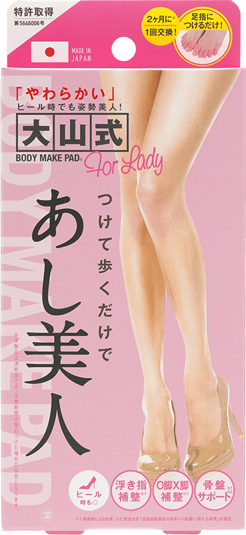 BODY MAKE PAD for Ladyパッケージ